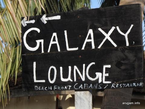 #03 Galaxy Lounge