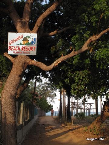 #04 Arugambay Beach Resort (sign)